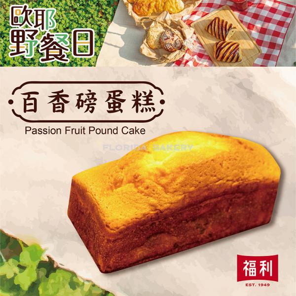 百香磅蛋糕