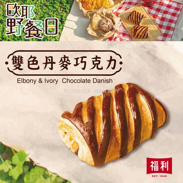雙色丹麥巧克力