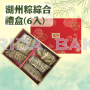 ZongZi Gift Box(large)