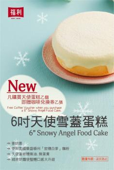 新品上市—天使雪蓋蛋糕