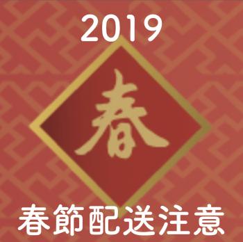 2019春節配送公告