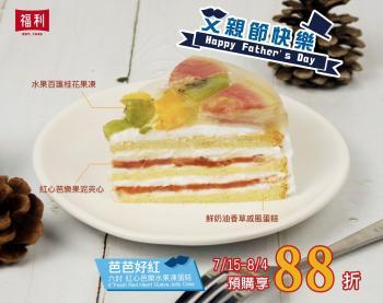 父親節快樂 2019限定款蛋糕
