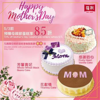 母親節蛋糕款式預購優惠中