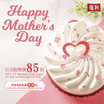 2021母親節預購優惠
